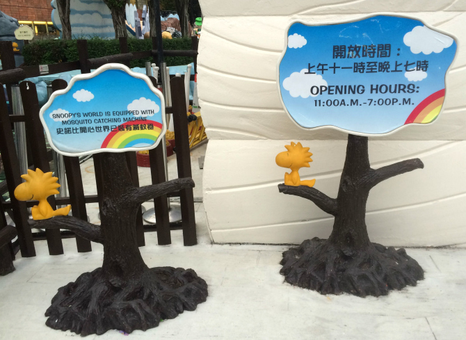 snoopy theme park open hours