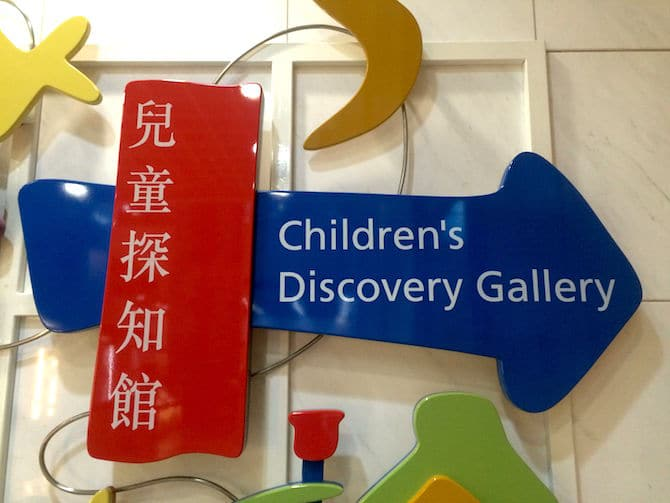hong kong heritage museum childrens gallery