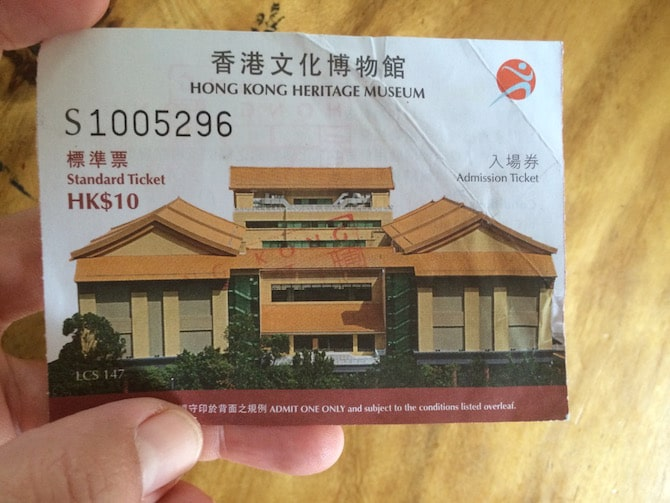 hong kong heritage museum entrance ticket