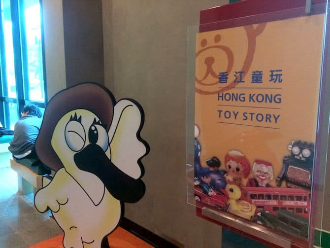 hong kong heritage museum toy story exhibit