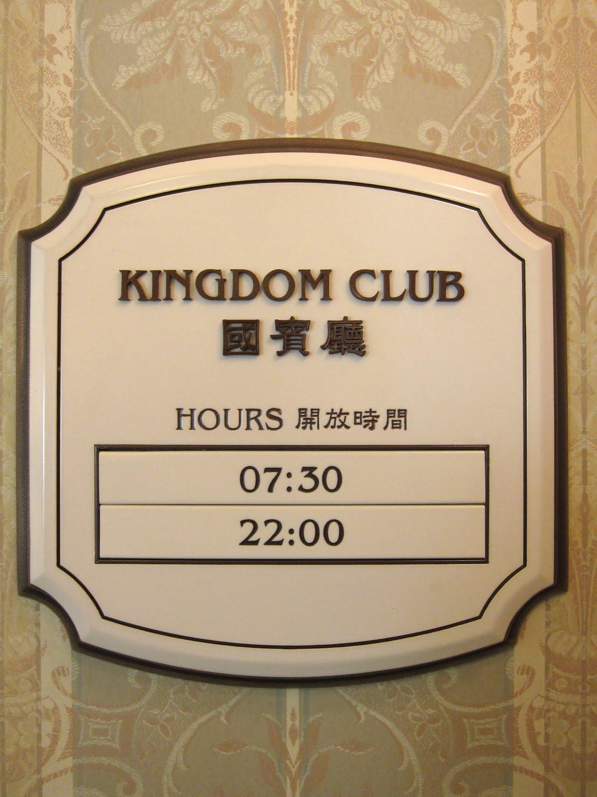 hong kong disneyland hotel kingdom club hours pic