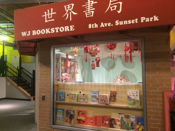 WJ bookstore at Brooklyn Children's Museum. ROAM THE GNOME Family Travel Website. Hundreds of fun ideas and activities to help you plan and book your next family vacation or weekend adventure.