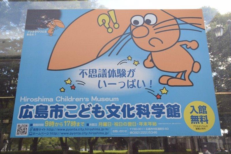 hiroshima kids museum signs
