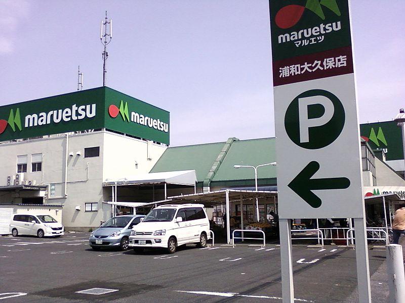 Tokyo supermarket maruetsu by coolbd wikipedia