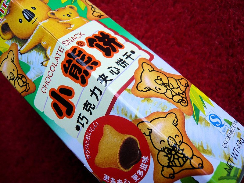 japanese chocolate koala snacks pic by docchewbacca