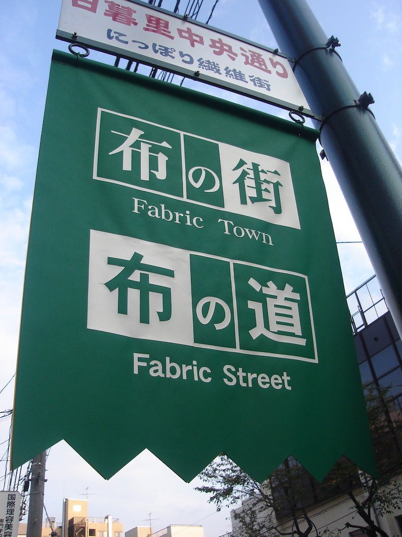 japanese fabric by david pursehouse flickr