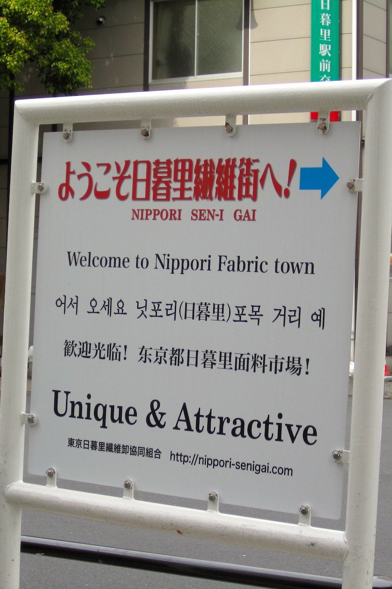 tokyo fabric sign unique by amy jane mitchell