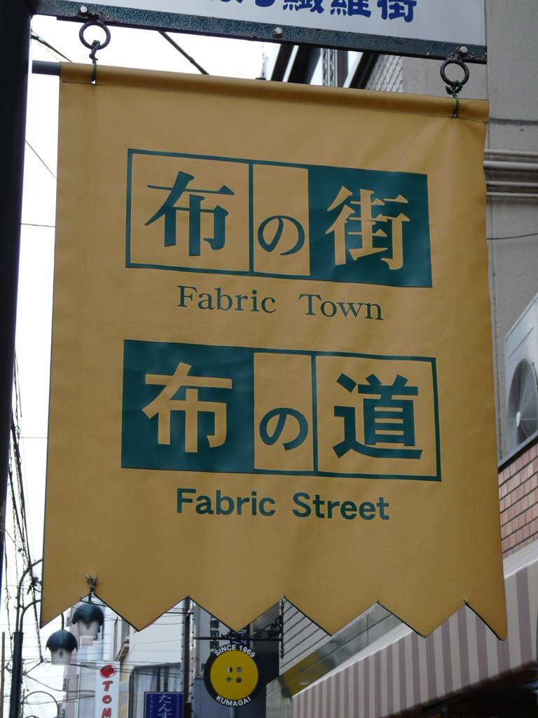 fabric street sign by dozo domo