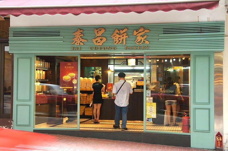 800px-Tai_Cheong_Bakery_(Hong_Kong)